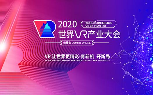 新華直播:2020世界VR産業大會雲峰會