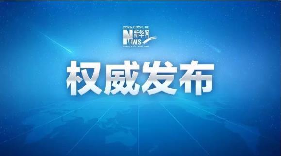 江西疾控發布新冠肺炎疫情緊急風險提示