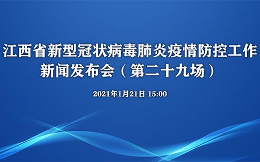江西省新冠肺炎疫情防控工作新聞發布會(第二十九場)