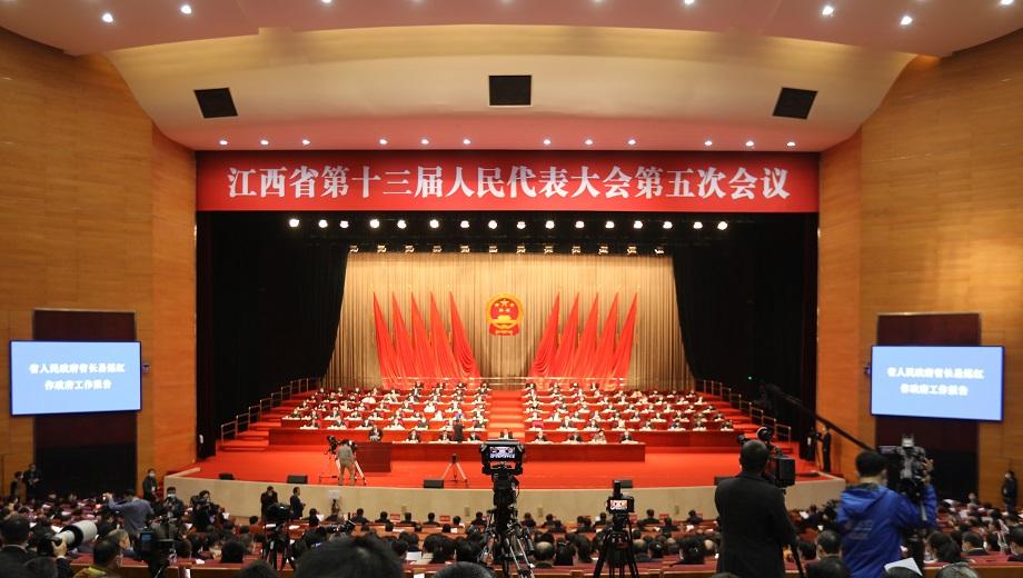 江西省第十三屆人民代表大會第五次會議開幕