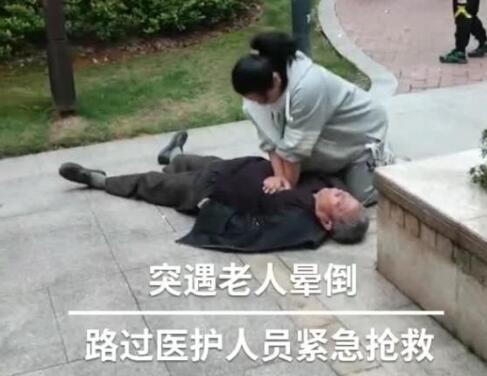 突遇老人暈倒,路過醫護人員緊急上前搶救