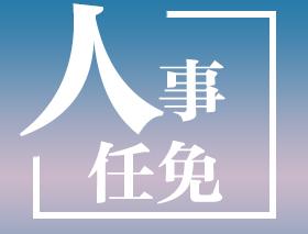 江西省司法廳主要負責同志調整