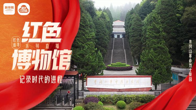 紅色博物館係列直播|井岡山革命烈士陵園