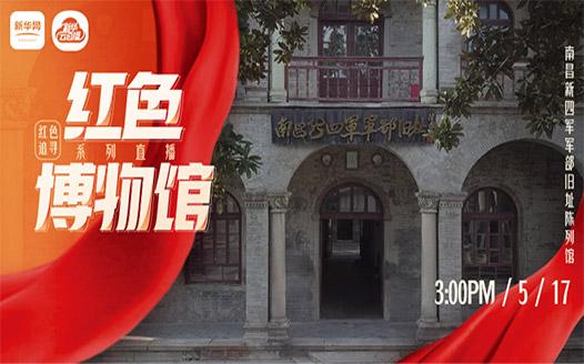直播|南昌新四軍軍部舊址陳列館