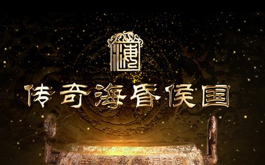 國際博物館日|賞西漢風華 探秘海昏侯國遺址博物館