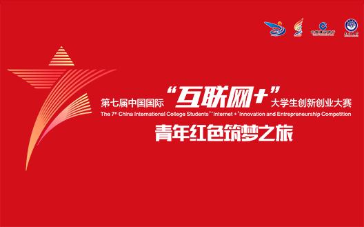 """專題:第七屆""""互聯網+""""大學生創新創業大賽來了"""