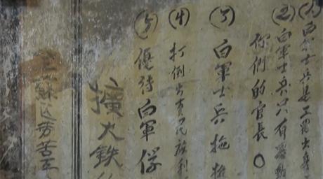 3826條紅軍標語 見證一段崢嶸歲月