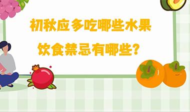 初秋吃什麼水果 飲食禁忌有哪些?