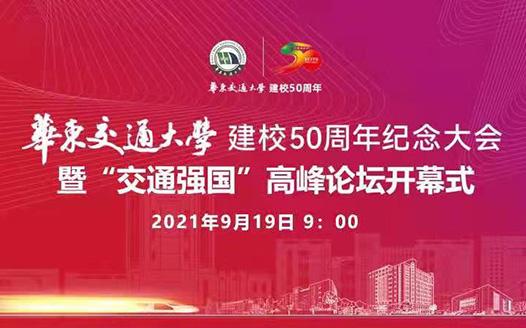 【新華雲直播】華東交通大學建校50周年紀念大會
