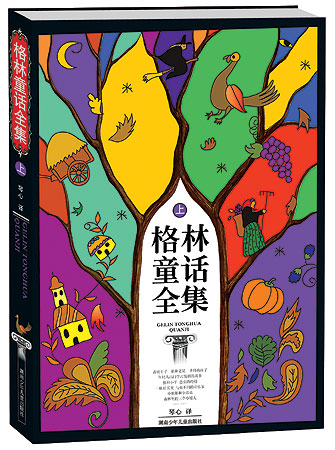 《格林童话全集》 出版社:湖南少年儿童出版社 设计师:吴颖辉图片